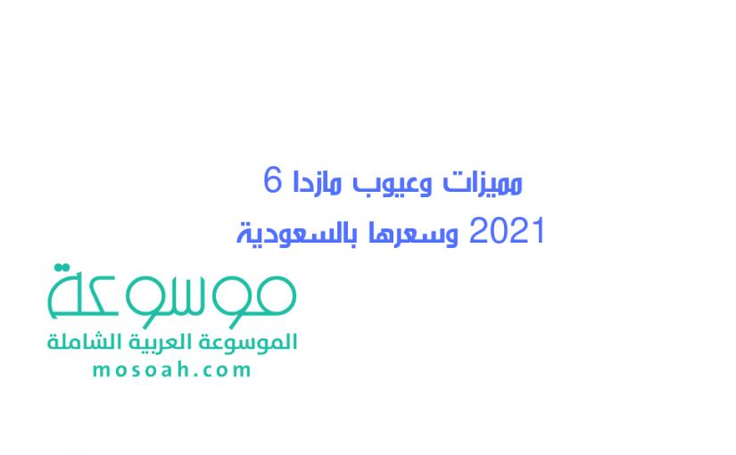 مميزات وعيوب مازدا 6 2021 وسعرها بالسعودية