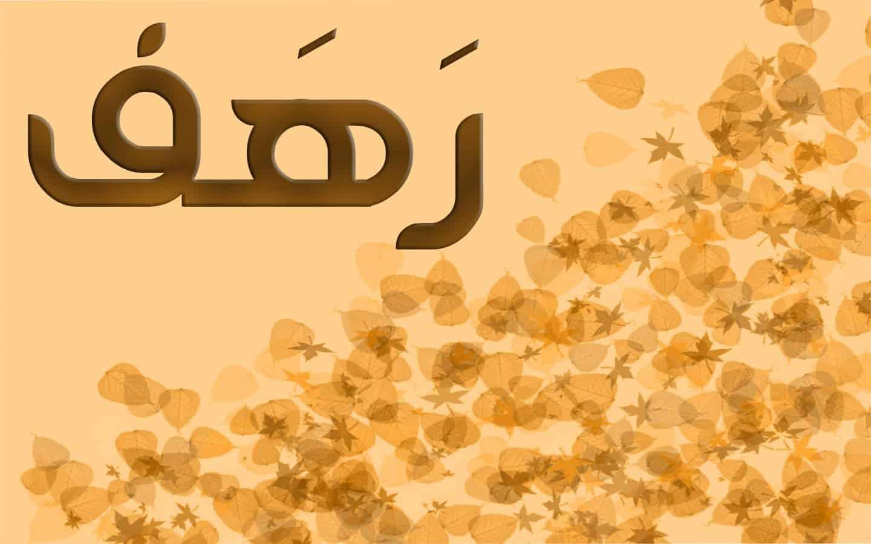 ما معنى اسم رهف وشخصيتها وحكم تسميته - موسوعة