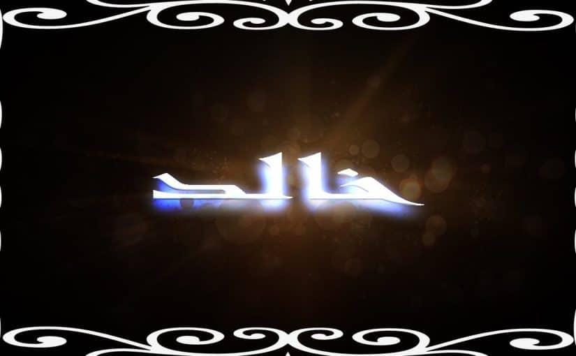 ما معنى اسم خالد وحكم تسميته وصفاته ودلعه موسوعة