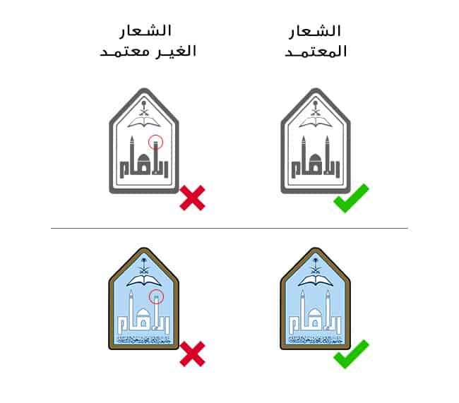 الفرق بين الشعار المعتمد وغير المعتمد