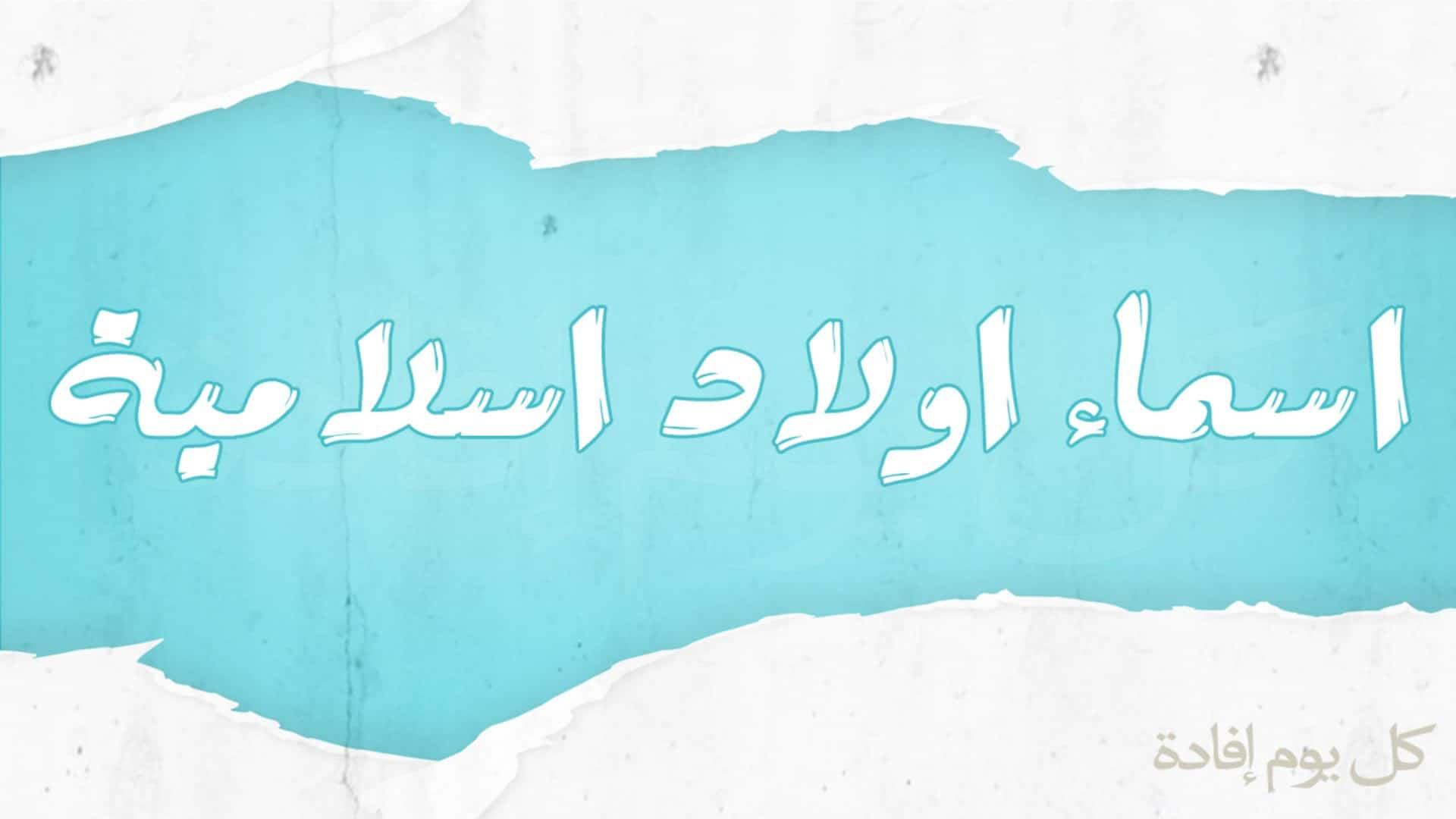 اسماء اولاد اسلامية