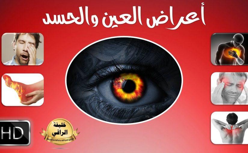 أعراض العين القويه وعلاجها مجرب 14 علامة واضحه للحسد