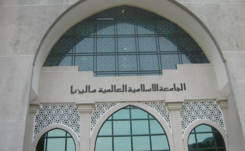 الجامعة الإسلامية العالمية ماليزيا