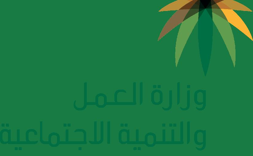 وزارة العمل الاستعلام عن وافد نقل كفاله