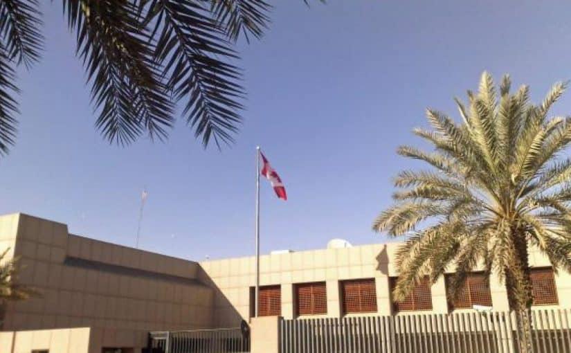 معلومات ومواعيد السفارة الكندية في السعودية موسوعة