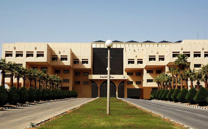 جامعة الملك سعود الخدمات الالكترونية موسوعة