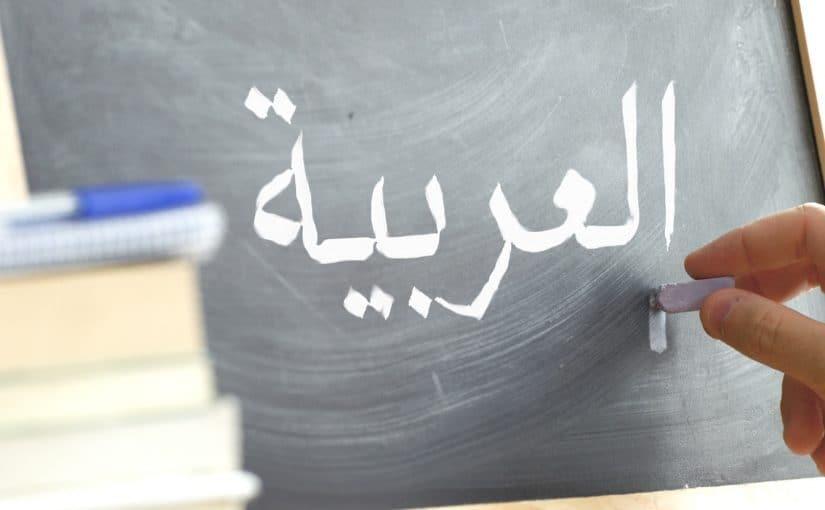 طرق التدريس الحديثة للغة العربية