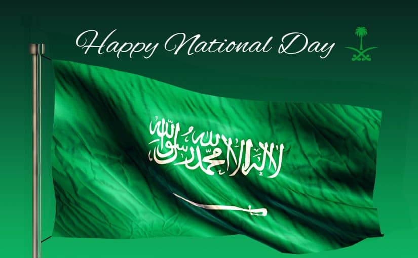 كلمات عن اليوم الوطني
