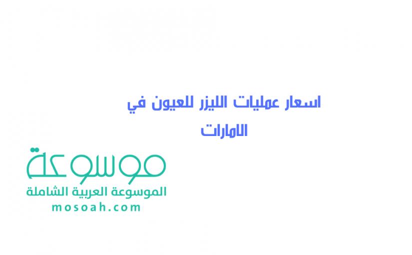 اسعار عمليات الليزر للعيون في الامارات