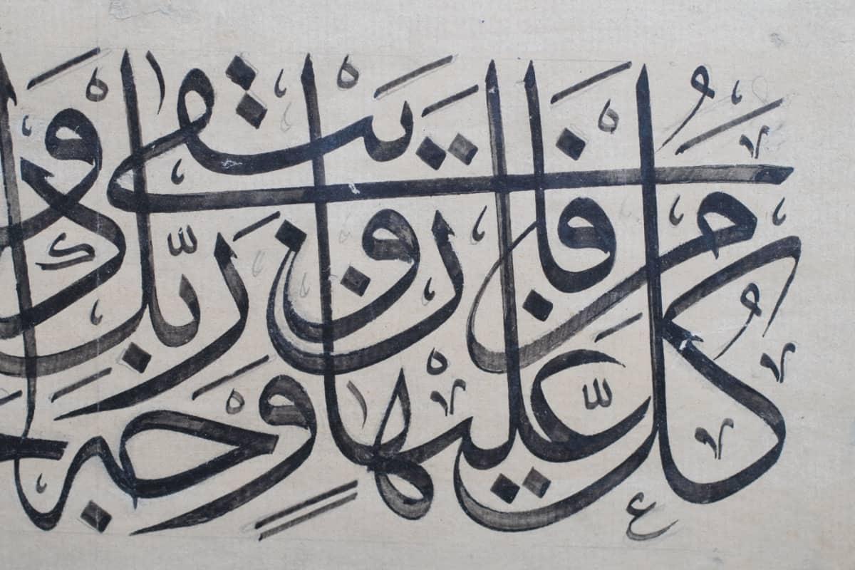 بحث عن اللغة العربية قصير