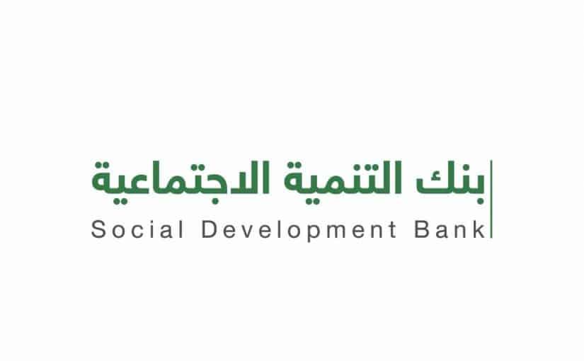 بنك التنمية الاجتماعية قرض زواج