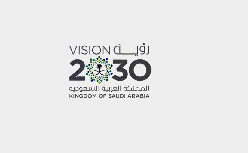 بحث عن رؤية 2030