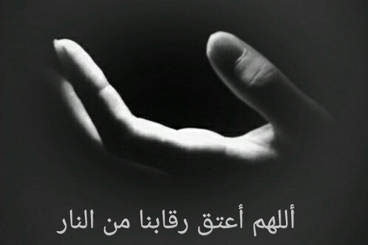 اللهم اعتق رقابنا من النار