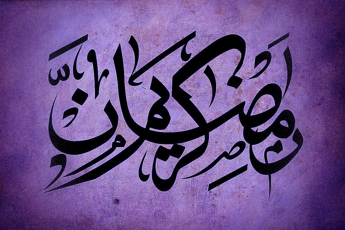 رمزيات رمضان من لستتي للبي بي