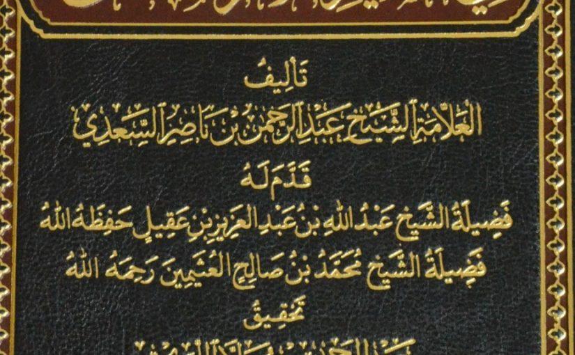 تيسير الكريم الرحمن في تفسير كلام المنان