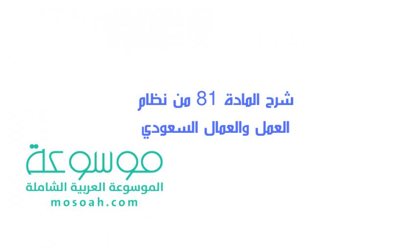 شرح المادة 81 من نظام العمل والعمال السعودي موسوعة