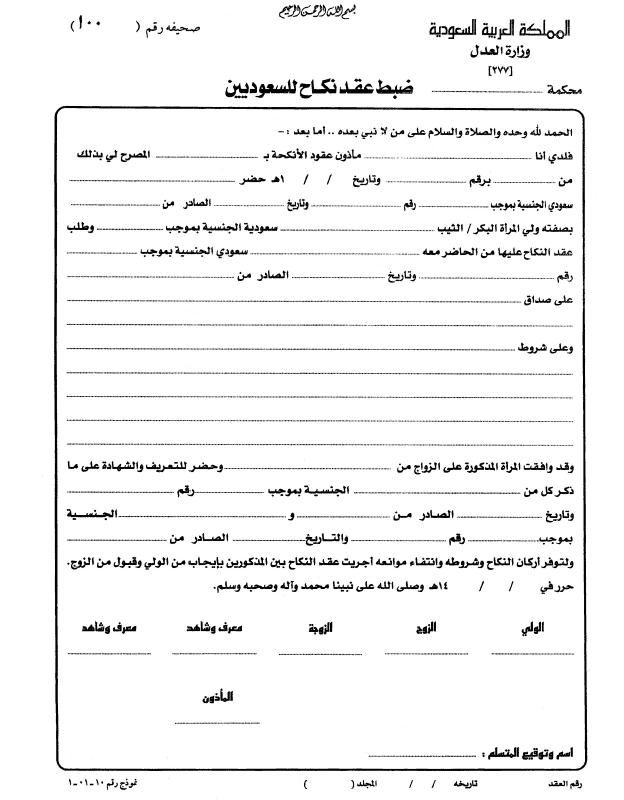 نموذج عقد النكاح في المملكة العربية السعودية