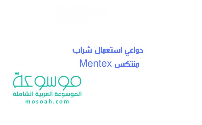دواعي استعمال شراب منتكس Mentex
