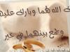 احكام النكاح في الاسلام