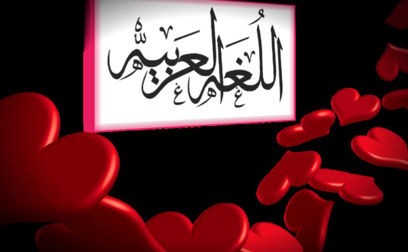 اذاعة عن اللغة العربية لغة الضاد