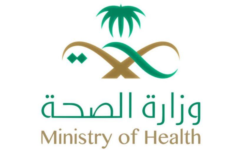 كيفية حجز موعد تطعيم وزارة الصحة موسوعة