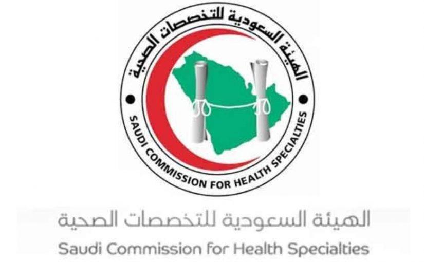 حجز موعد التخصصات الصحية