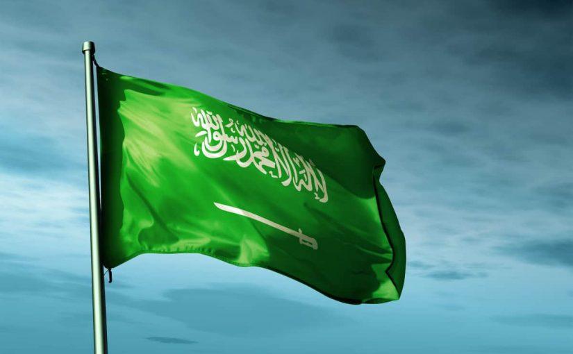 موضوع عن الوطن السعودي