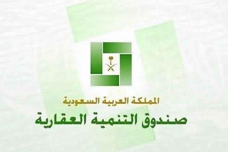 صندوق التنمية العقاري حجز موعد
