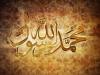 ما هي قصة محمد