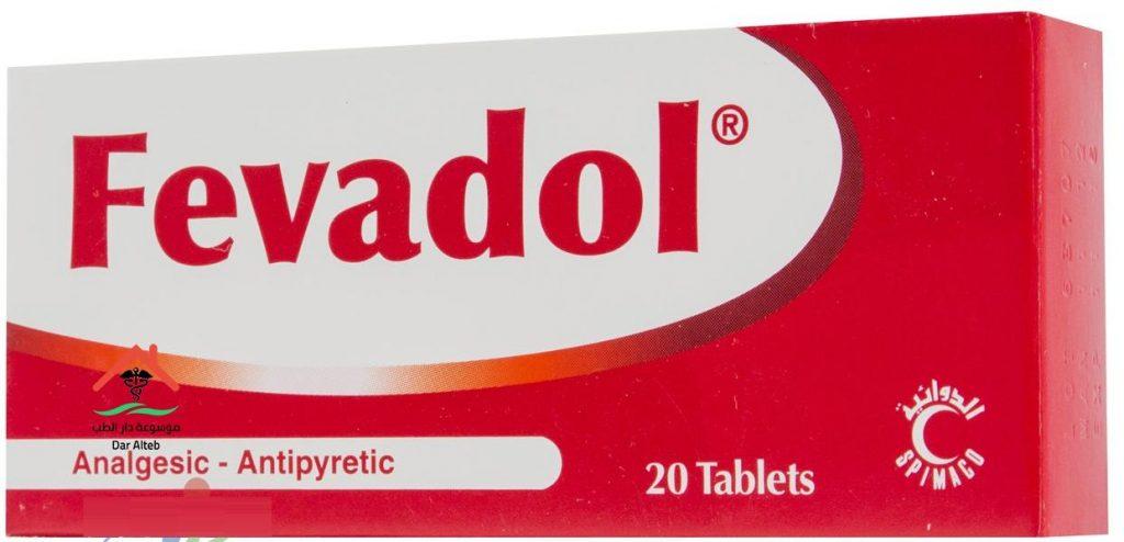 دواعي استعمال فيفادول Fevadol مسكن الألم الجرعة الصحيحة والتحذيرات موسوعة