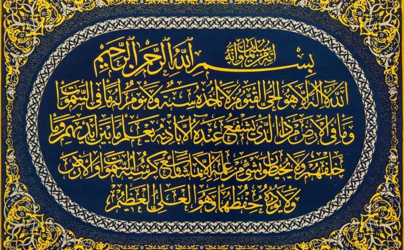 آية قرآنية لعلاج العين والحسد