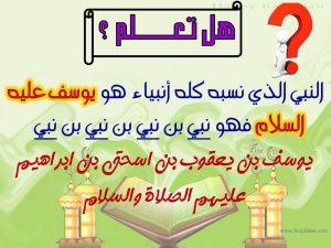 النبي الذى نسبه كل انبياء