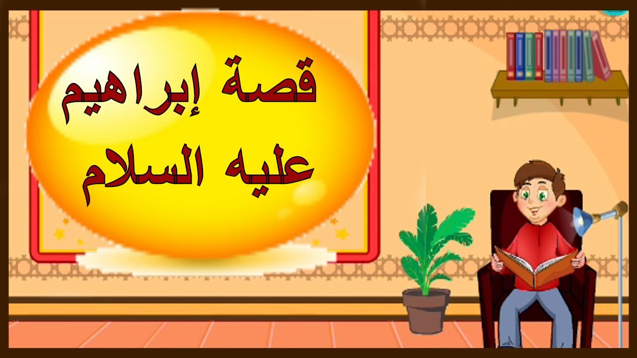 قصة سيدنا ابراهيم للاطفال موسوعة