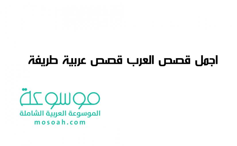 اجمل قصص العرب قصص عربية عن المكر والدهاء طريفة