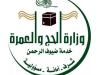 رابط موقع وزارة الحج الالكتروني الصحيح الجديد