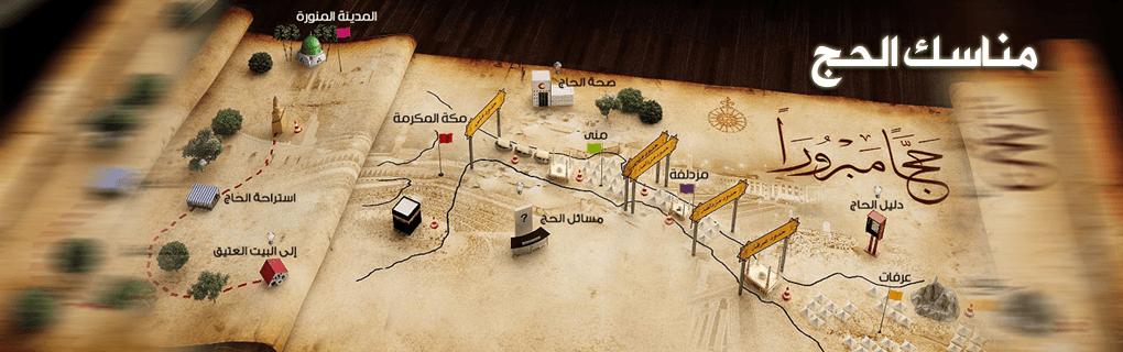 خريطة مناسك الحج