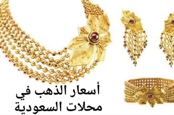 أسعار الذهب اليوم في السعودية الاربعاء 10-7-2019