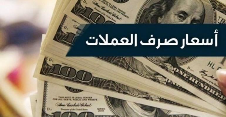 أسعار العملات في السعودية اليوم الاربعاء 10-7-2019