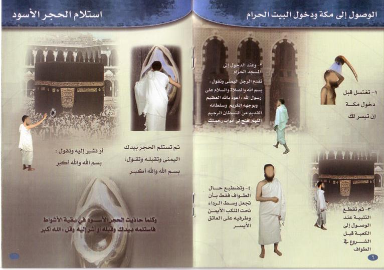 كتاب مناسك الحج والعمرة للشيخ ابن عثيمين pdf