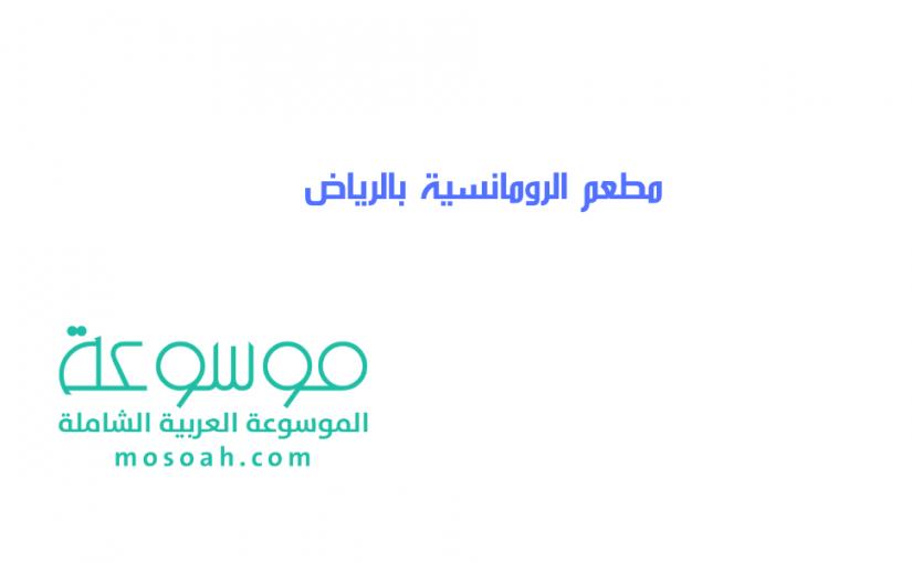 رقم مطعم الرومانسية بالرياض Alromansyah Riyadh موسوعة