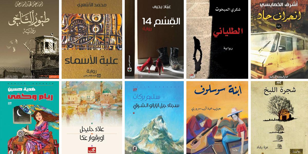 افضل الروايات العربية الحديثة