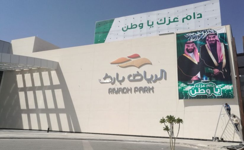 معلومات عن الرياض بارك أضخم مول بالرياض أرقام عن Riyadh Park
