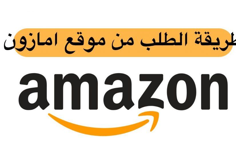 الشراء من موقع أمازون