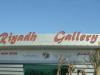 معلومات عن الفخامة البانورامية مجمع الرياض جالي