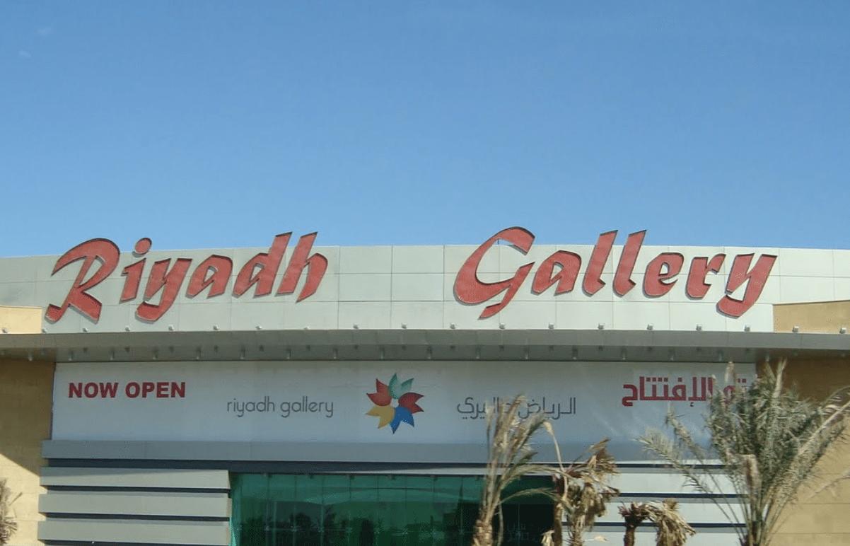 الفخامة البانورامية مجمع الرياض جالي