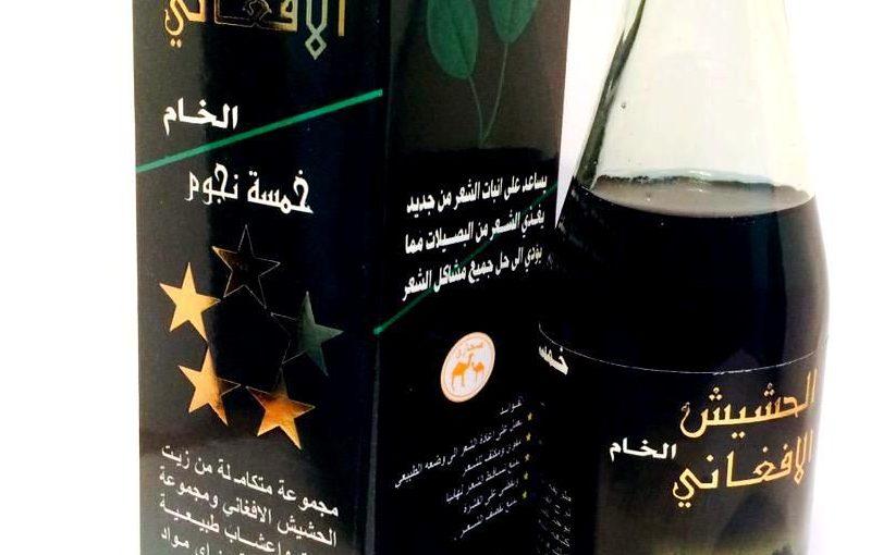 سعر زيت الحشيش الأفغاني الأصلي في المملكة العربية السعودية