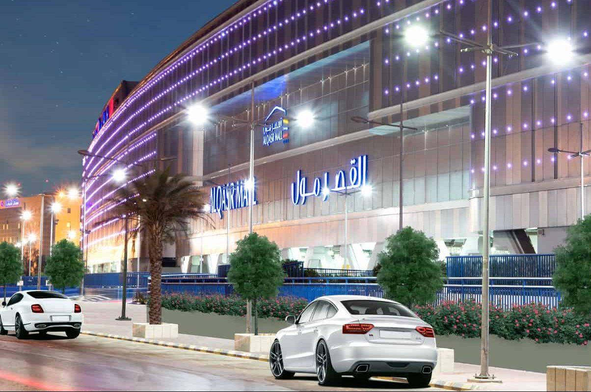 معلومات عن مجمع القصر القصر مول من أفخم مولات الرياض