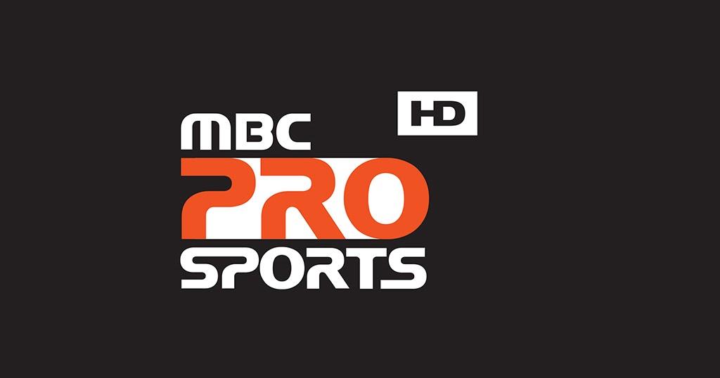 تردد قناة ام بي سي برو سبورت mbc pro sports