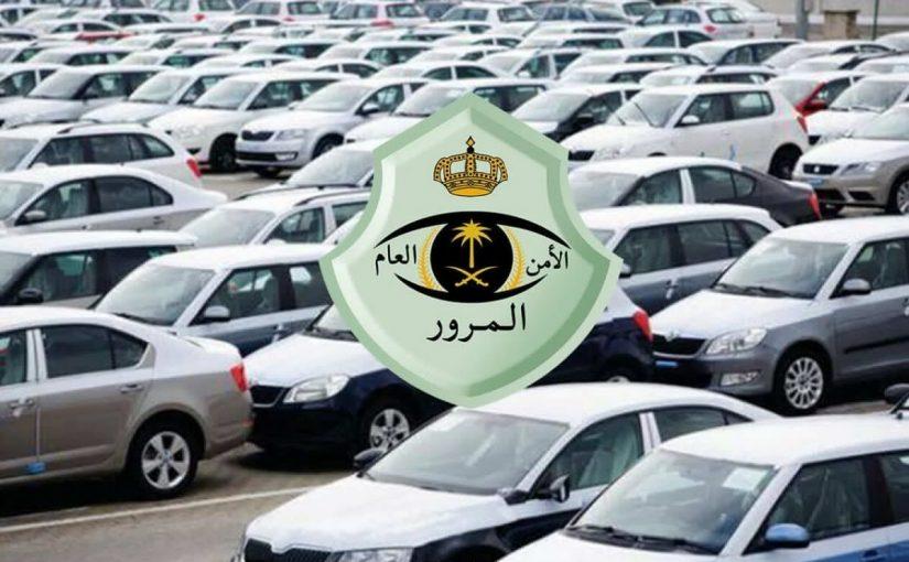 أسعار المخالفات المرورية في السعودية