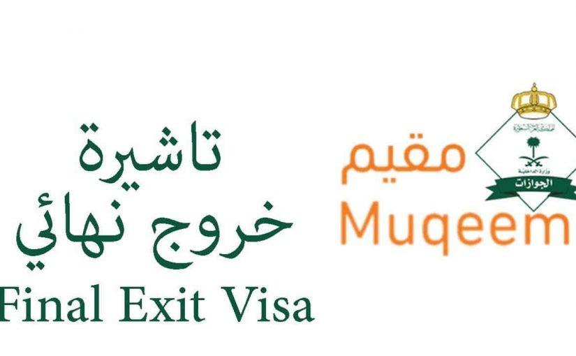 طريقة استعلام عن تأشيرة خروج نهائي برقم الإقامة موسوعة